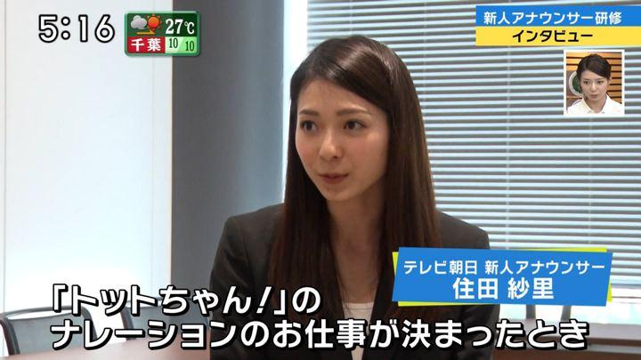 2018年09月23日住田紗里の画像19枚目
