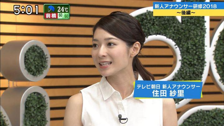 2018年09月30日住田紗里の画像01枚目