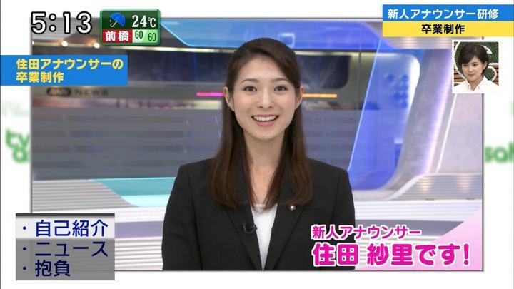 2018年09月30日住田紗里の画像14枚目