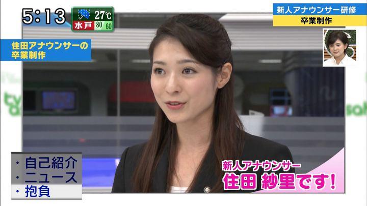 2018年09月30日住田紗里の画像16枚目