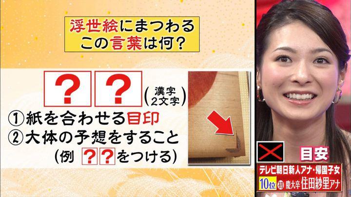 2018年10月01日住田紗里の画像06枚目