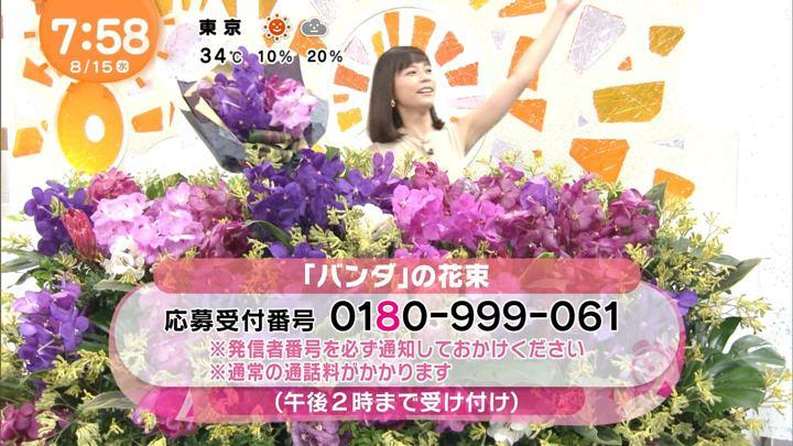 2018年08月15日鈴木唯の画像11枚目