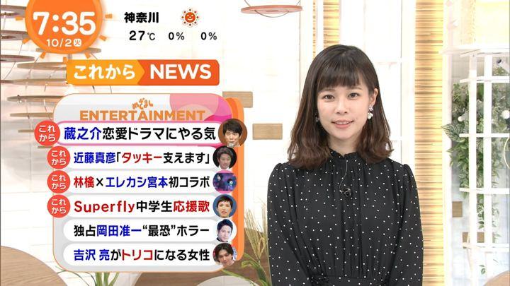 2018年10月02日鈴木唯の画像11枚目