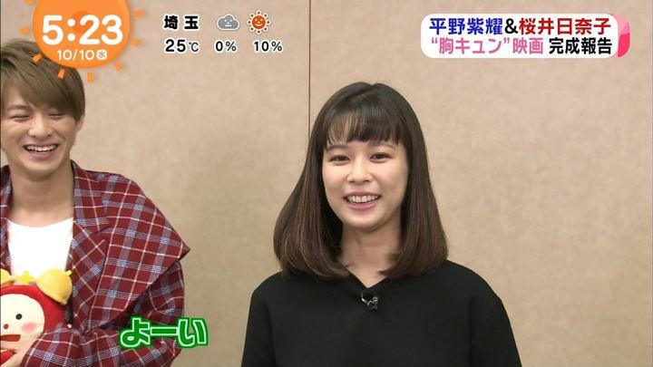 鈴木唯 めざましテレビ (2018年10月10日放送 32枚)