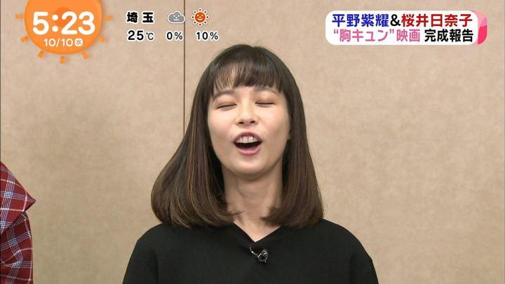 2018年10月10日鈴木唯の画像03枚目