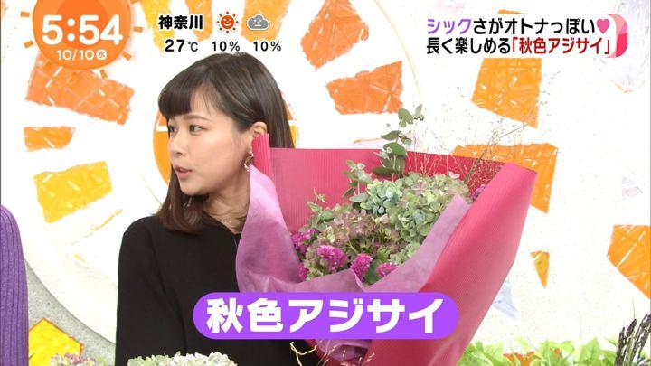 2018年10月10日鈴木唯の画像11枚目