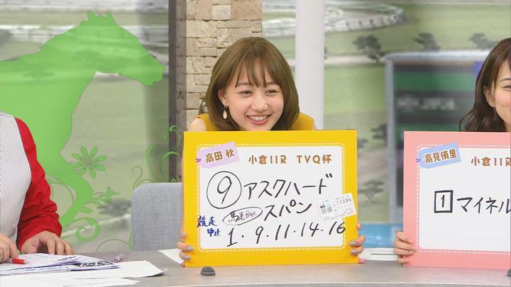 2018年08月18日高田秋の画像18枚目