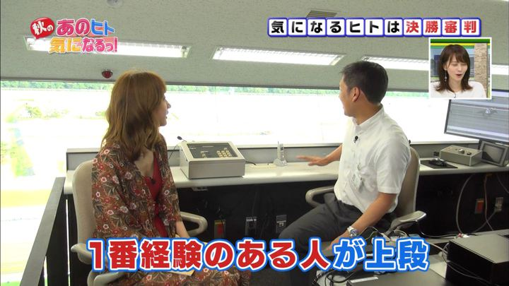 2018年09月29日高田秋の画像25枚目
