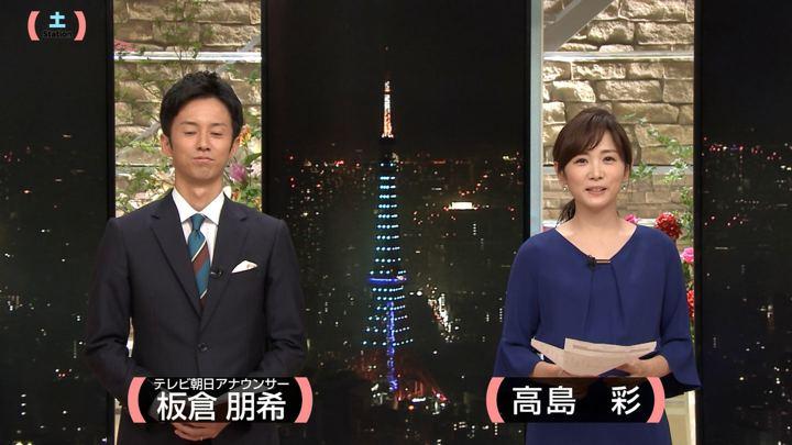 2018年08月11日高島彩の画像03枚目