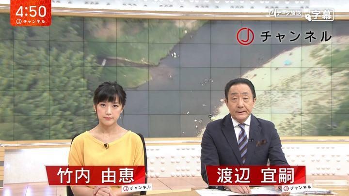 2018年08月14日竹内由恵の画像01枚目