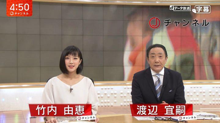 2018年08月15日竹内由恵の画像01枚目