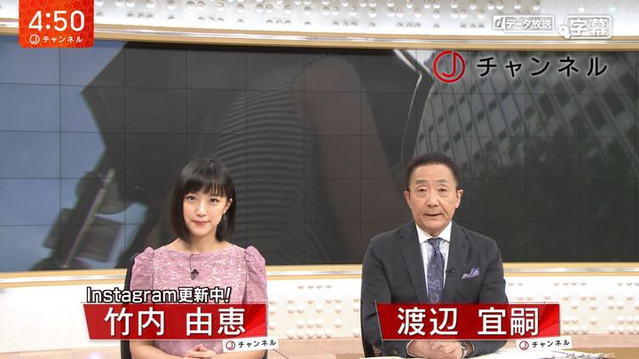 2018年08月27日竹内由恵の画像01枚目