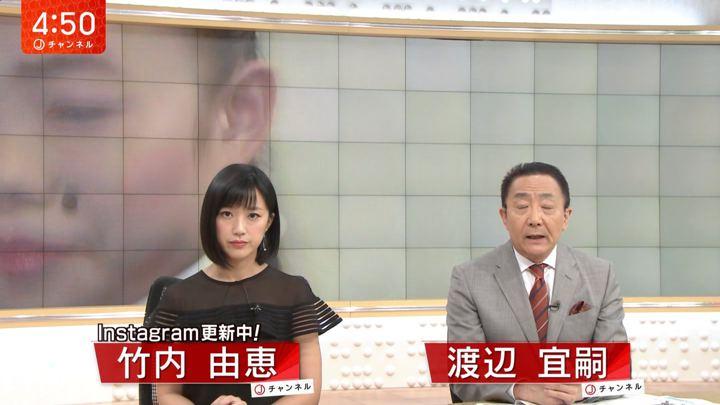 2018年08月29日竹内由恵の画像01枚目
