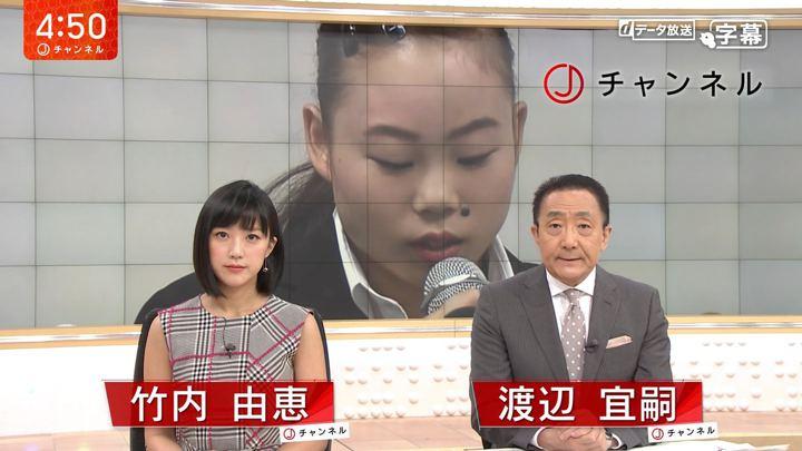2018年08月30日竹内由恵の画像01枚目
