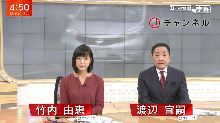 2018年08月31日竹内由恵の画像01枚目