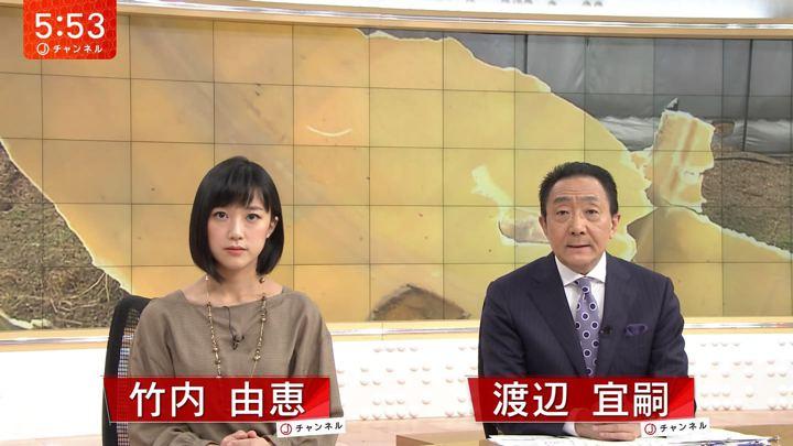 2018年09月12日竹内由恵の画像12枚目