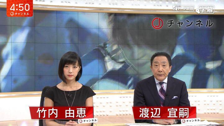 2018年09月14日竹内由恵の画像01枚目