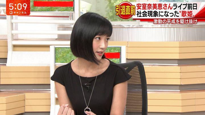 2018年09月14日竹内由恵の画像09枚目