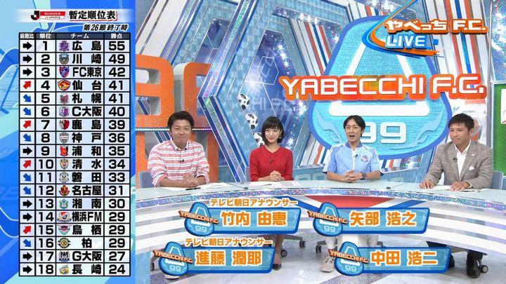 2018年09月16日竹内由恵の画像01枚目