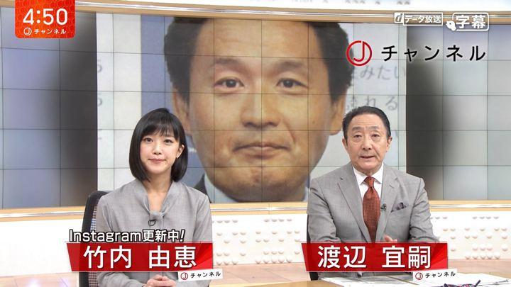 2018年09月25日竹内由恵の画像01枚目