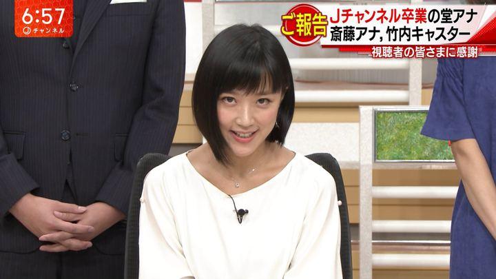 2018年09月28日竹内由恵の画像28枚目
