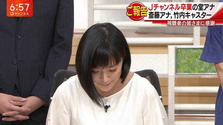 2018年09月28日竹内由恵の画像30枚目