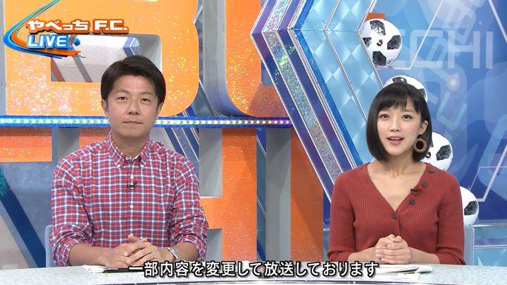 2018年09月30日竹内由恵の画像03枚目