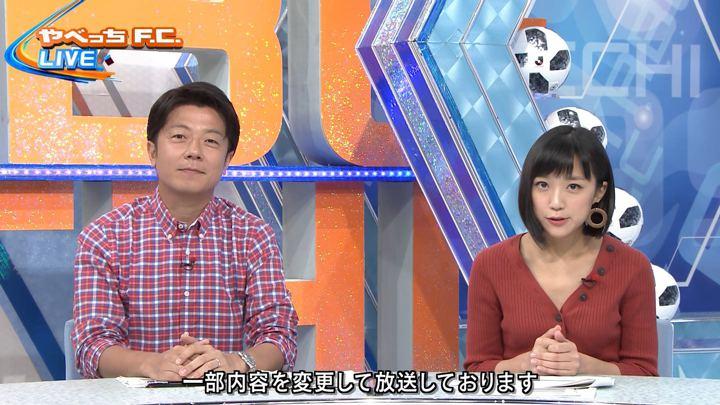 2018年09月30日竹内由恵の画像04枚目