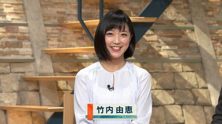 2018年10月01日竹内由恵の画像06枚目