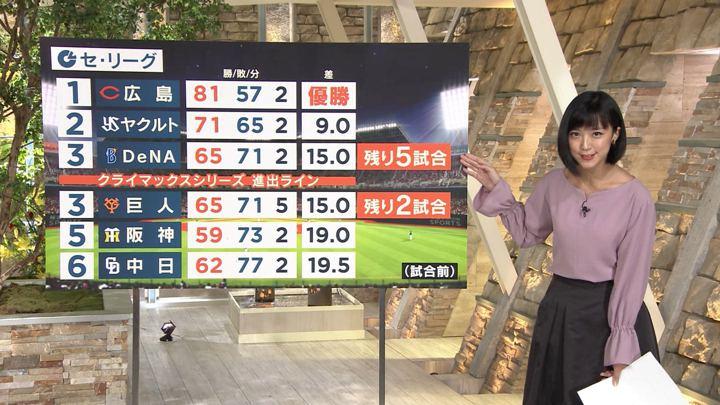 2018年10月03日竹内由恵の画像07枚目