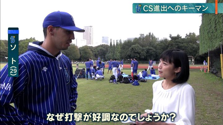 2018年10月03日竹内由恵の画像10枚目