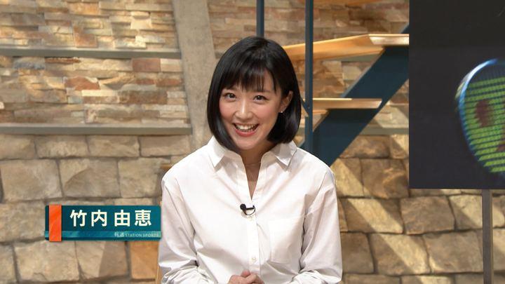 2018年10月04日竹内由恵の画像04枚目