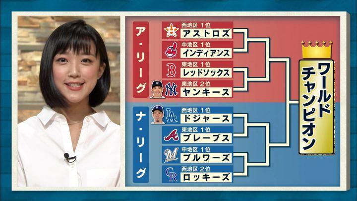 2018年10月04日竹内由恵の画像19枚目