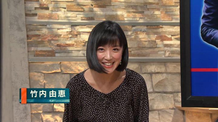 2018年10月09日竹内由恵の画像05枚目