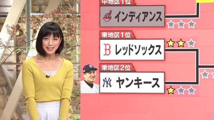 2018年10月10日竹内由恵の画像17枚目