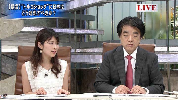 2018年08月28日竹内友佳の画像11枚目
