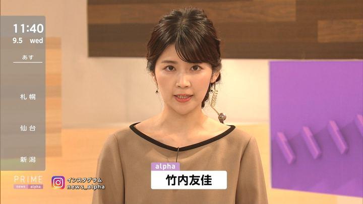 2018年09月05日竹内友佳の画像03枚目