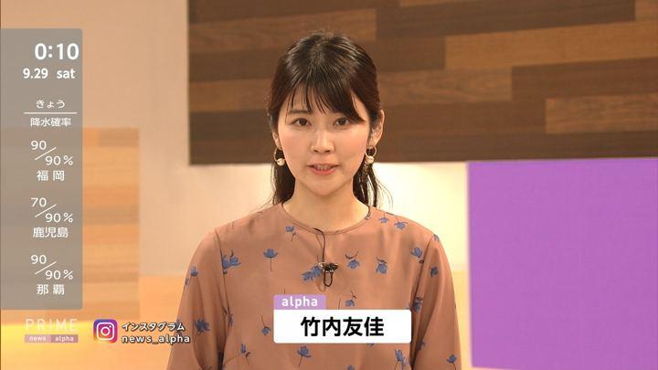 2018年09月28日竹内友佳の画像03枚目