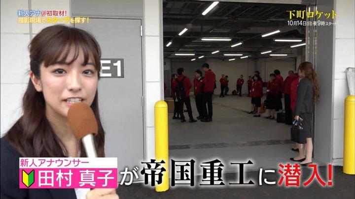 2018年10月01日田村真子の画像04枚目