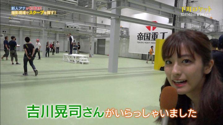 2018年10月01日田村真子の画像05枚目