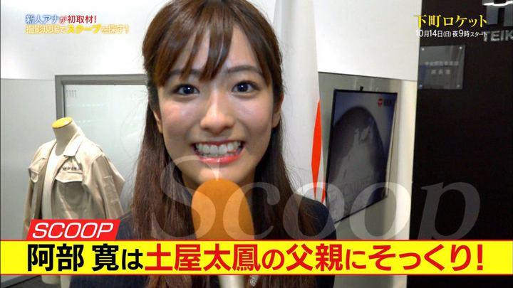 2018年10月01日田村真子の画像09枚目