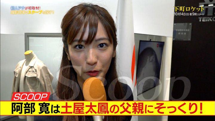 2018年10月01日田村真子の画像10枚目