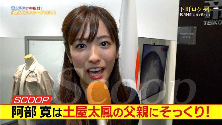 2018年10月01日田村真子の画像13枚目