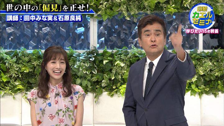 2018年08月25日田中みな実の画像02枚目