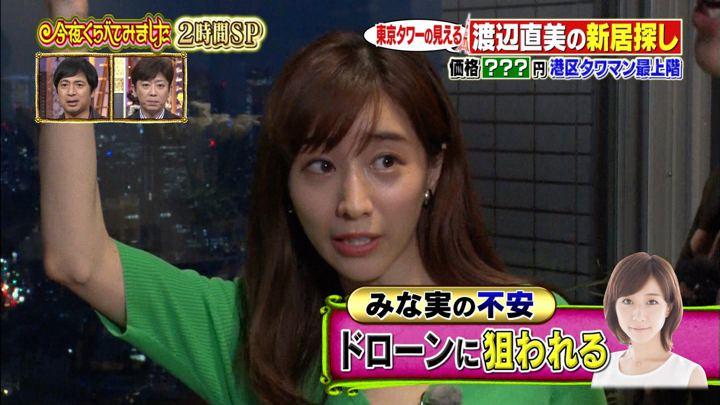 2018年09月26日田中みな実の画像09枚目