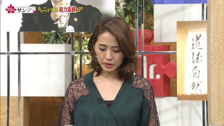 2018年08月12日椿原慶子の画像23枚目