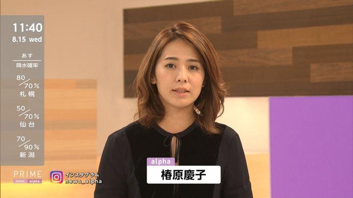2018年08月15日椿原慶子の画像05枚目