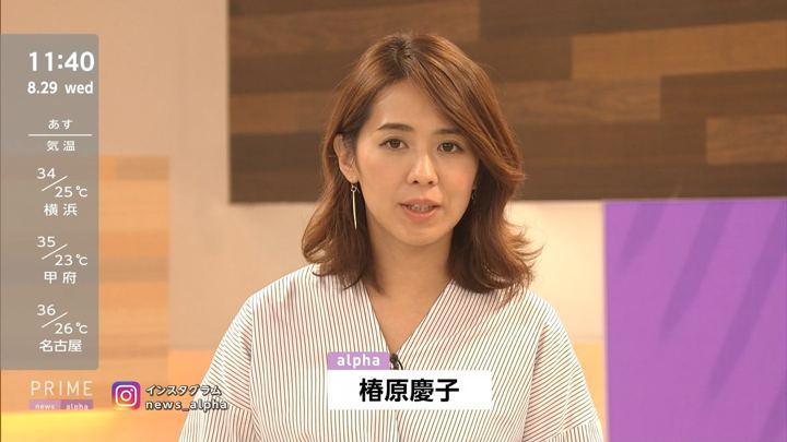 2018年08月29日椿原慶子の画像03枚目
