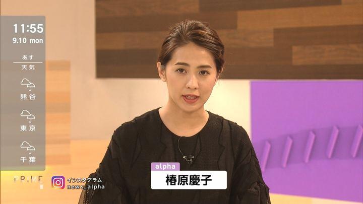 2018年09月10日椿原慶子の画像03枚目