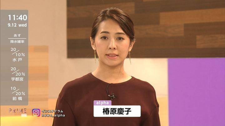 2018年09月12日椿原慶子の画像02枚目